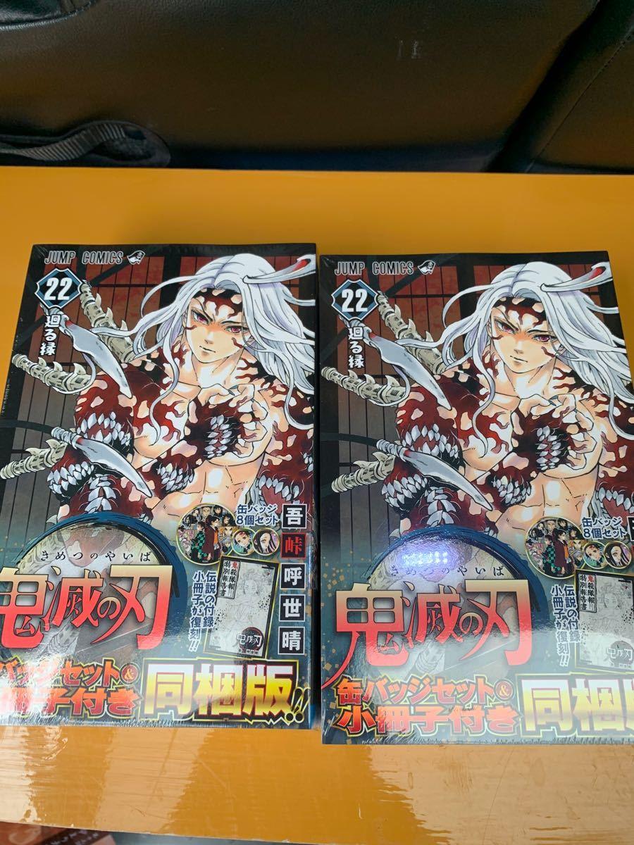 鬼滅の刃 22巻 特装版 同梱版 2冊