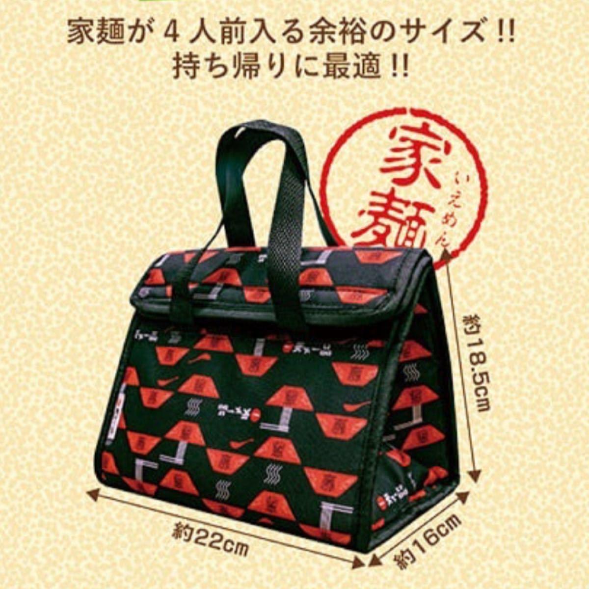 【天下一品】オリジナル保冷バッグ