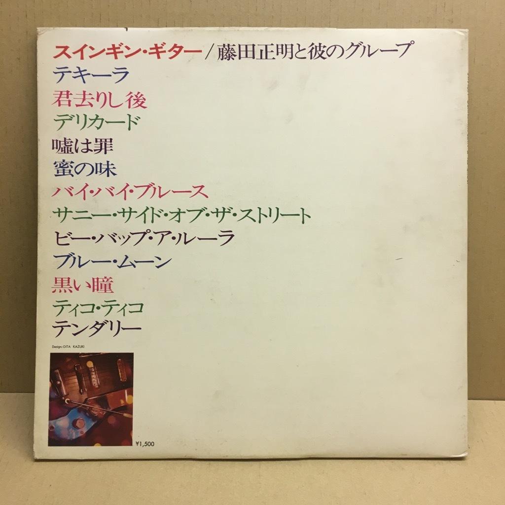 LP 藤田正明と彼のグループ / スインギン・ギター Takt TS-5008 Swingin' Guitar 宮沢昭 ジミー竹内 和ジャズ_画像2