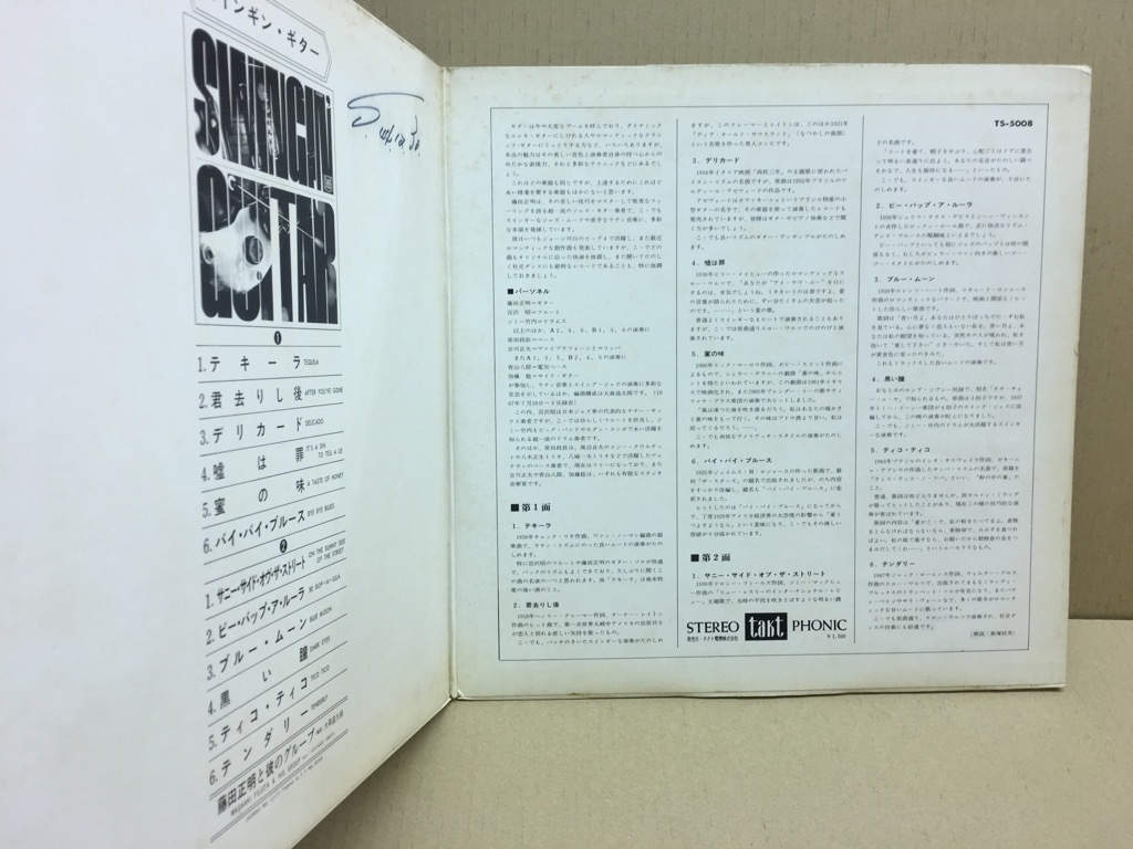LP 藤田正明と彼のグループ / スインギン・ギター Takt TS-5008 Swingin' Guitar 宮沢昭 ジミー竹内 和ジャズ_画像3