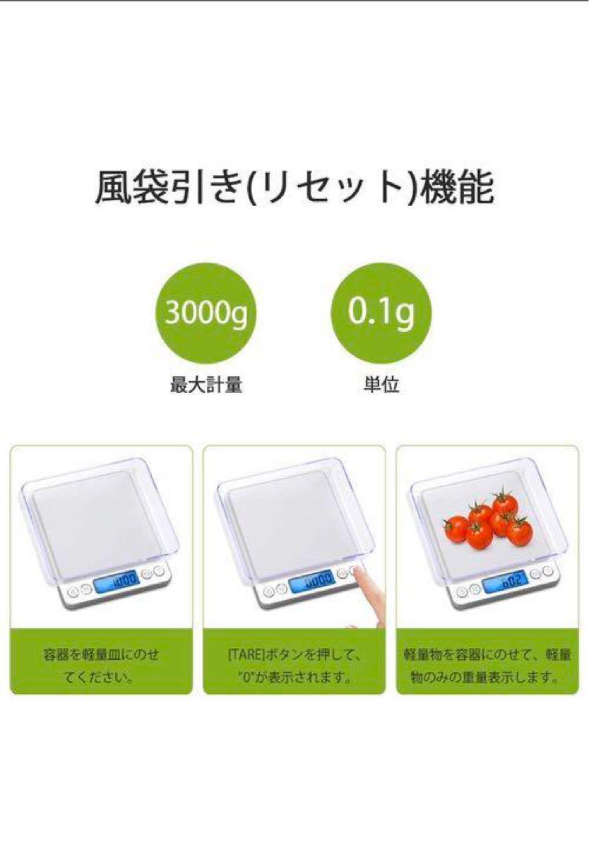 デジタル キッチンスケール 3kg はかり 郵便 計量器