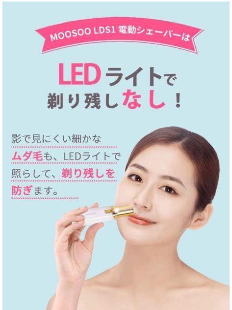 モーソー レディースシェーバー 電気シェーバー 女性用 産毛 ムダ毛処理 全身対応 電池式 LEDライト付き