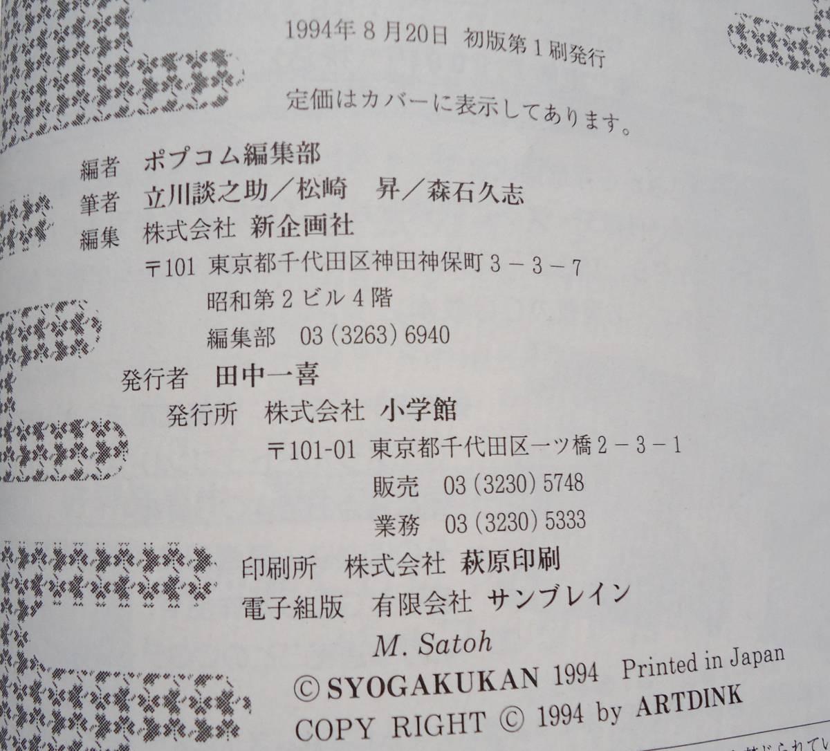 天下御免 パーフェクトガイド ☆PC アートディンク ☆ 攻略本 Popcom books ポプコム編集部 小学館