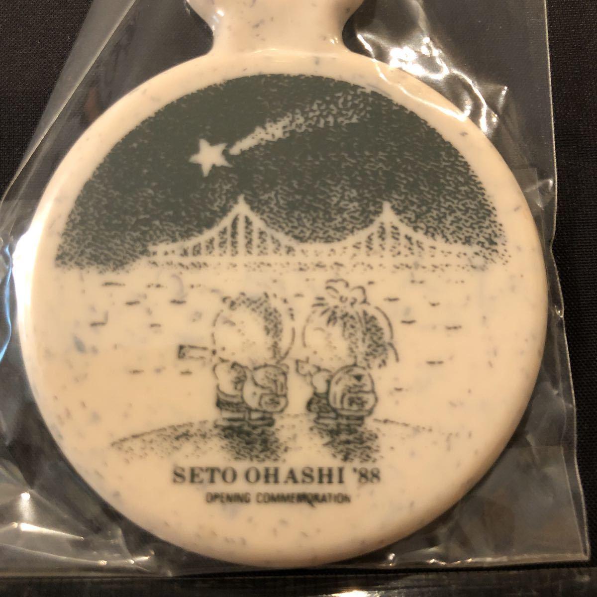 キーホルダー 瀬戸大橋 記念キーホルダー ミラー 鏡 1988年 昭和レトロ 未開封未使用品