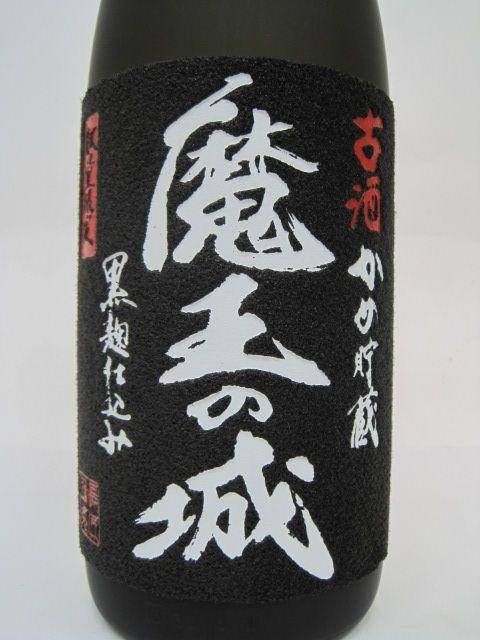 櫻の郷酒造 魔王の城 古酒 かめ貯蔵 芋焼酎 1.8L 1800ml_画像2