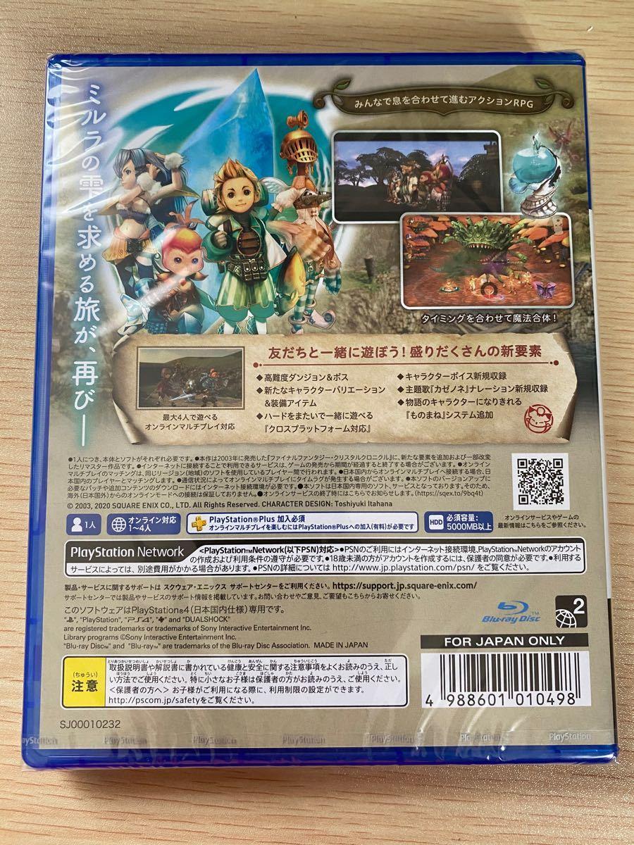 PS4 ファイナルファンタジー クリスタルクロニクル 未開封