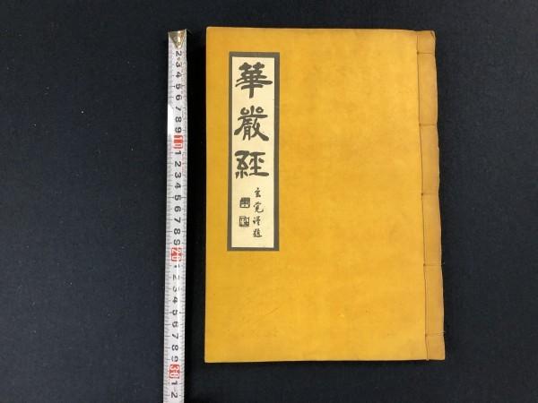 【朝鮮整版】 大方廣佛華厳経疏鈔 21冊 中国朝鮮古書古文書