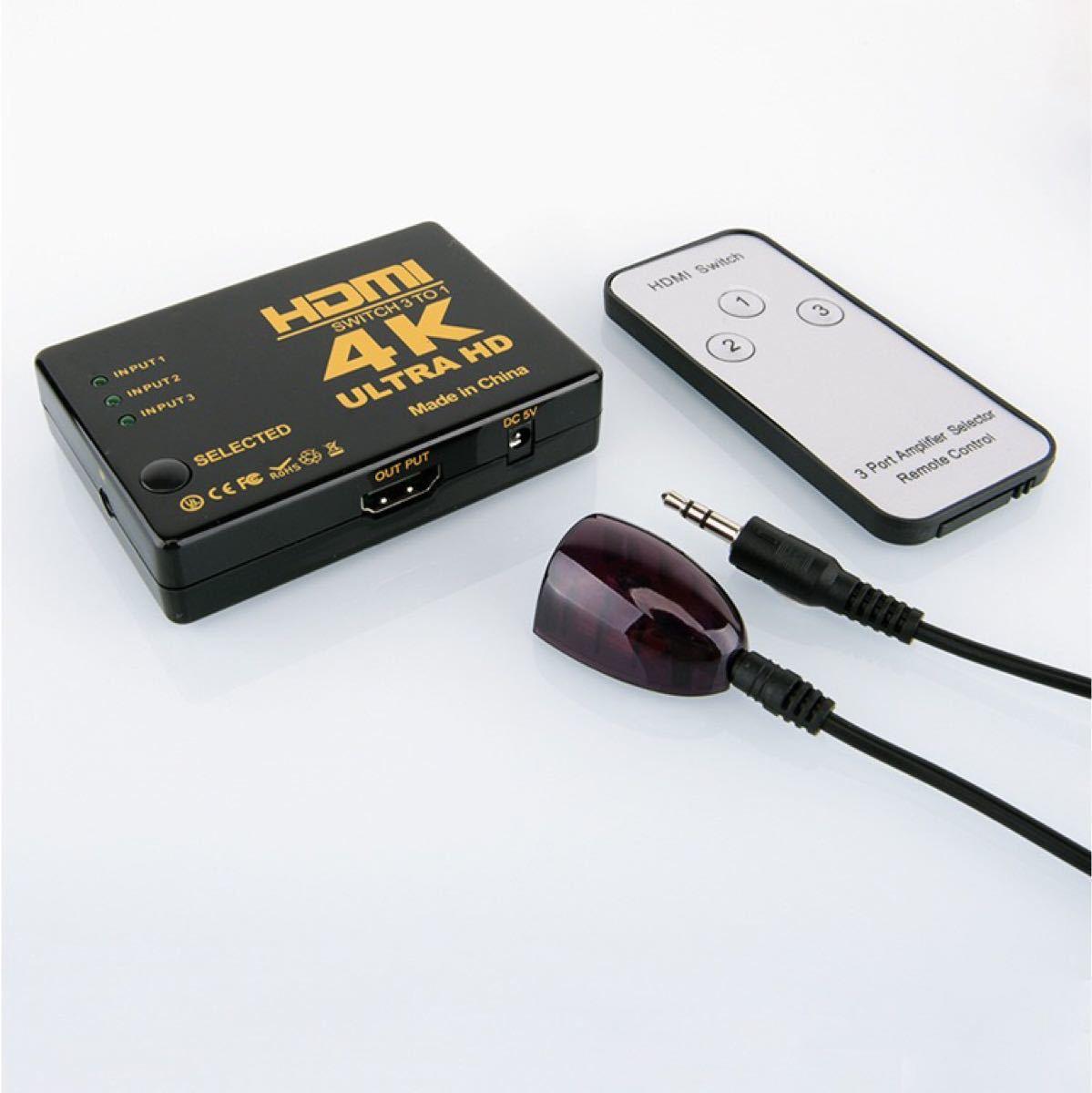 HDMI分配器 切替器 セレクター 4K対応 3入力1出力 リモコン付き