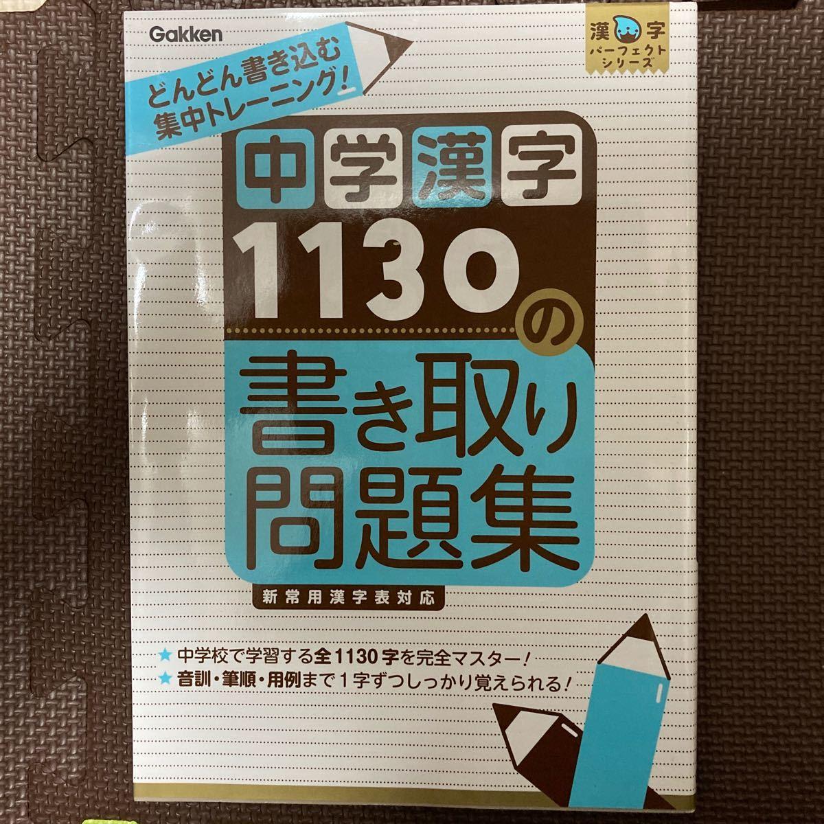 中学漢字1130の書き取り問題集 書いて覚える!/学研教育出版/学研教育出版