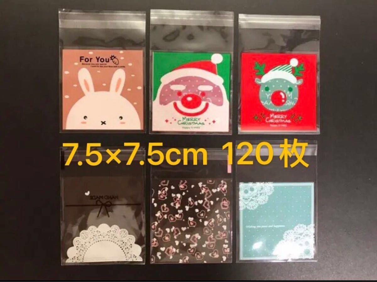 8.5*8.5cm 可愛いクリスマス柄  OPP袋   120枚  ラッピング袋