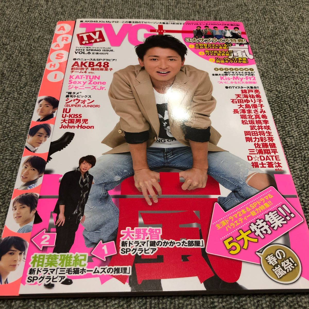 TVガイドPLUS VOL.6/2012 表紙嵐 大野智