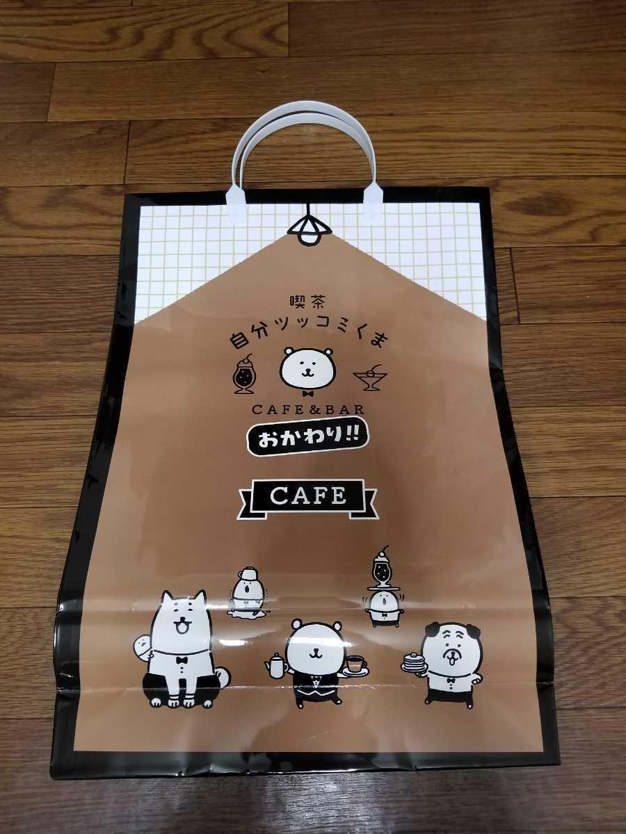 喫茶自分ツッコミくま CAFE&BARおかわり!! ノベルティ ペーパーランチョン コースター もぐらコロッケのうた歌詞カード 旗 紙袋    _画像3