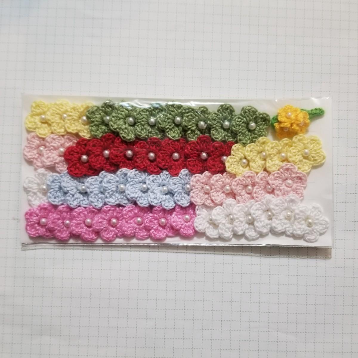 ハンドメイド手編み ビーズ付きフラワー モチーフ 全50枚セット