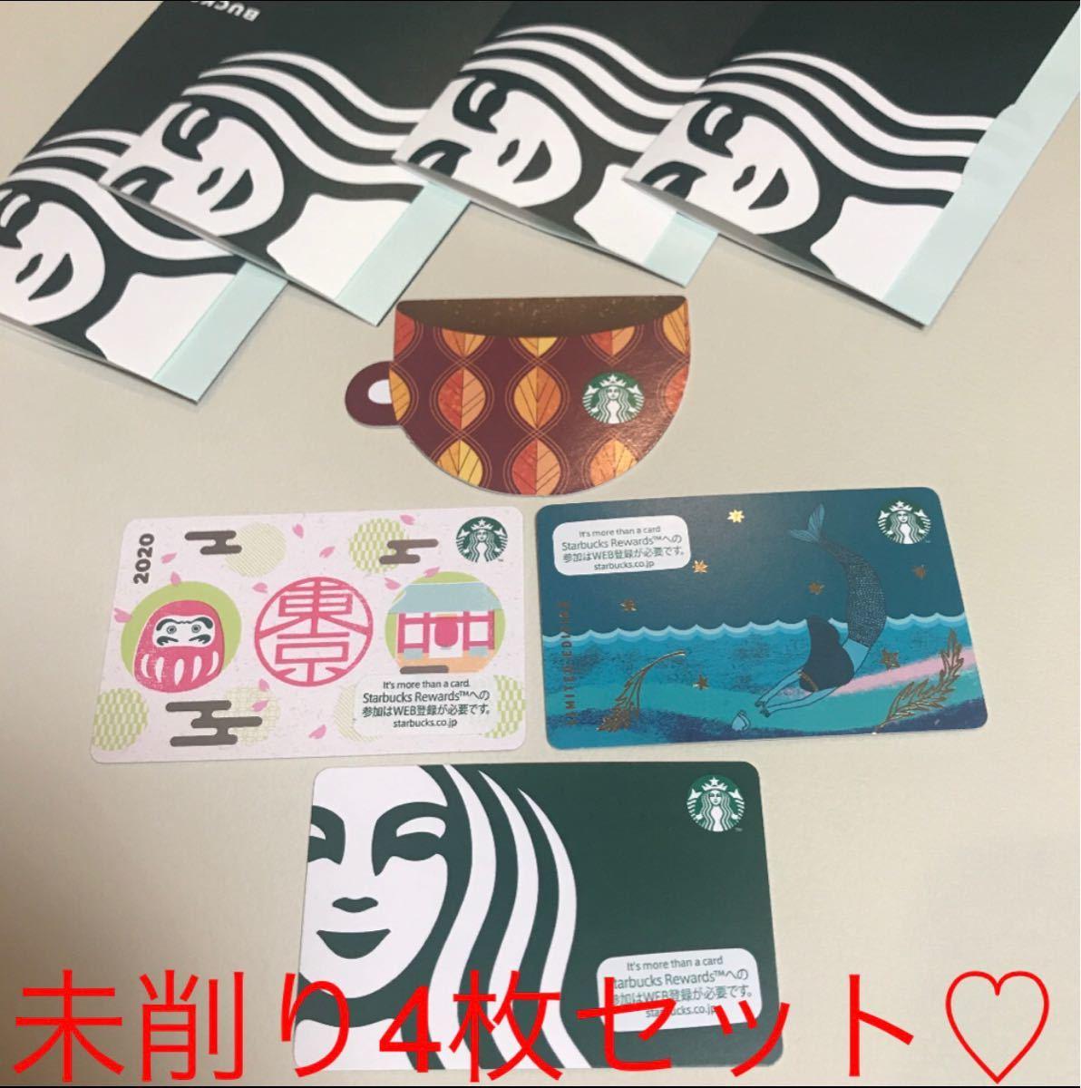限定デザイン スターバックスカード スタバカード 4枚セット 封筒付き!