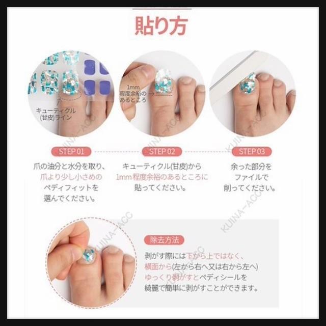 【限定1点】 3D★ネイルシール フット①
