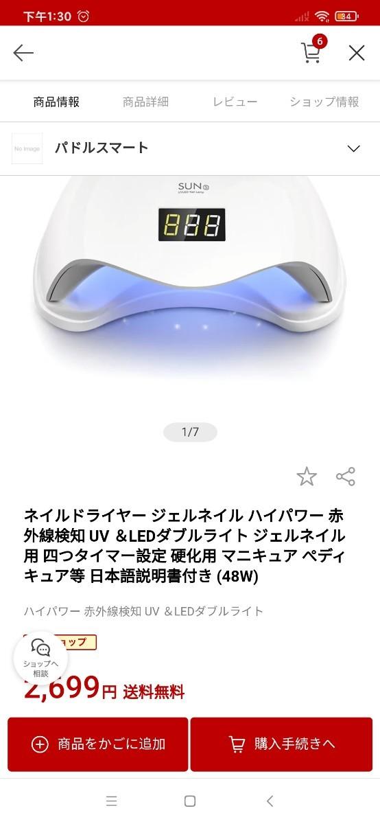 ネイルドライヤー*1台 ジェルネイル ハイパワー  LEDダブルライ