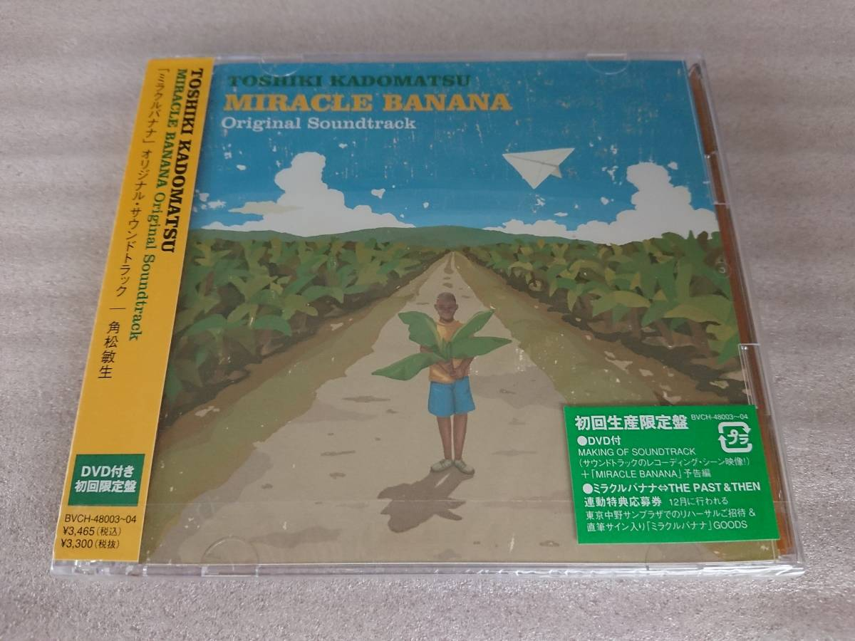 角松 敏生 CD ミラクルバナナ オリジナル サウンドトラック 初回 限定 DVD Toshiki Kadomatsu 未使用 未開封 新品_画像1