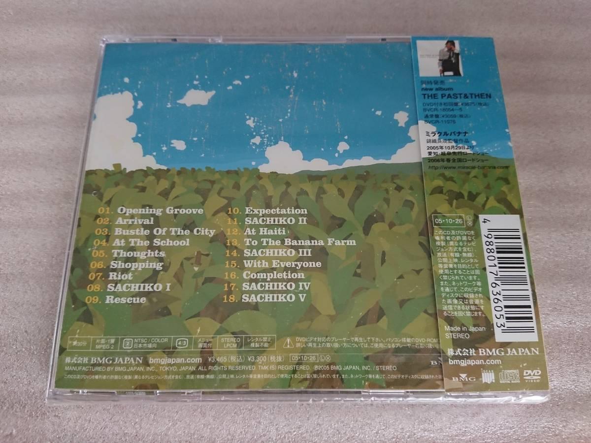 角松 敏生 CD ミラクルバナナ オリジナル サウンドトラック 初回 限定 DVD Toshiki Kadomatsu 未使用 未開封 新品_画像2