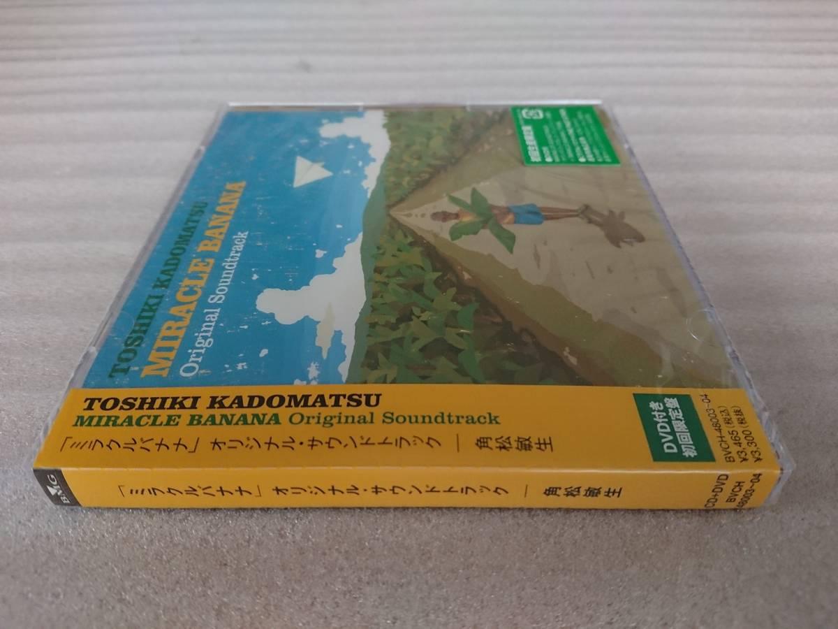 角松 敏生 CD ミラクルバナナ オリジナル サウンドトラック 初回 限定 DVD Toshiki Kadomatsu 未使用 未開封 新品_画像3