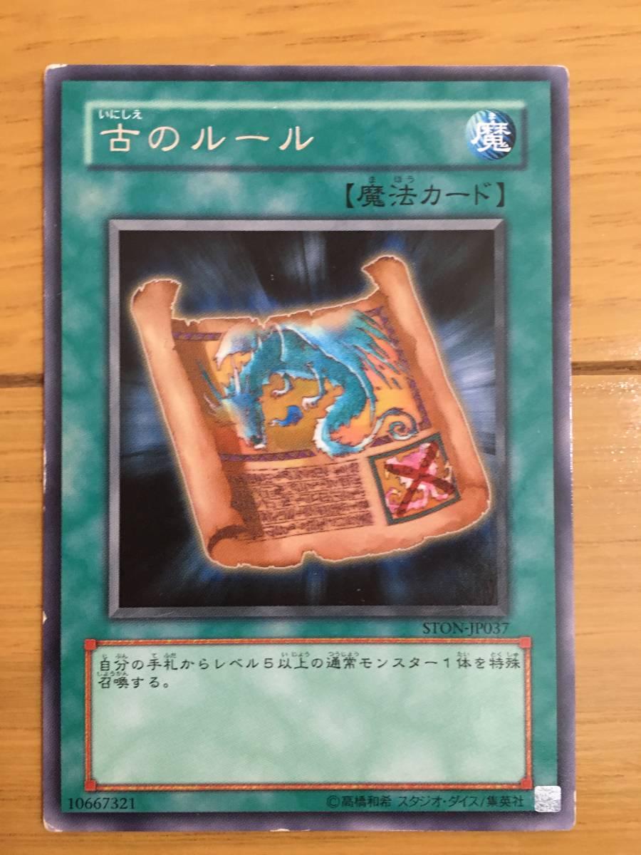 遊戯王カード 古のルール レア_画像1