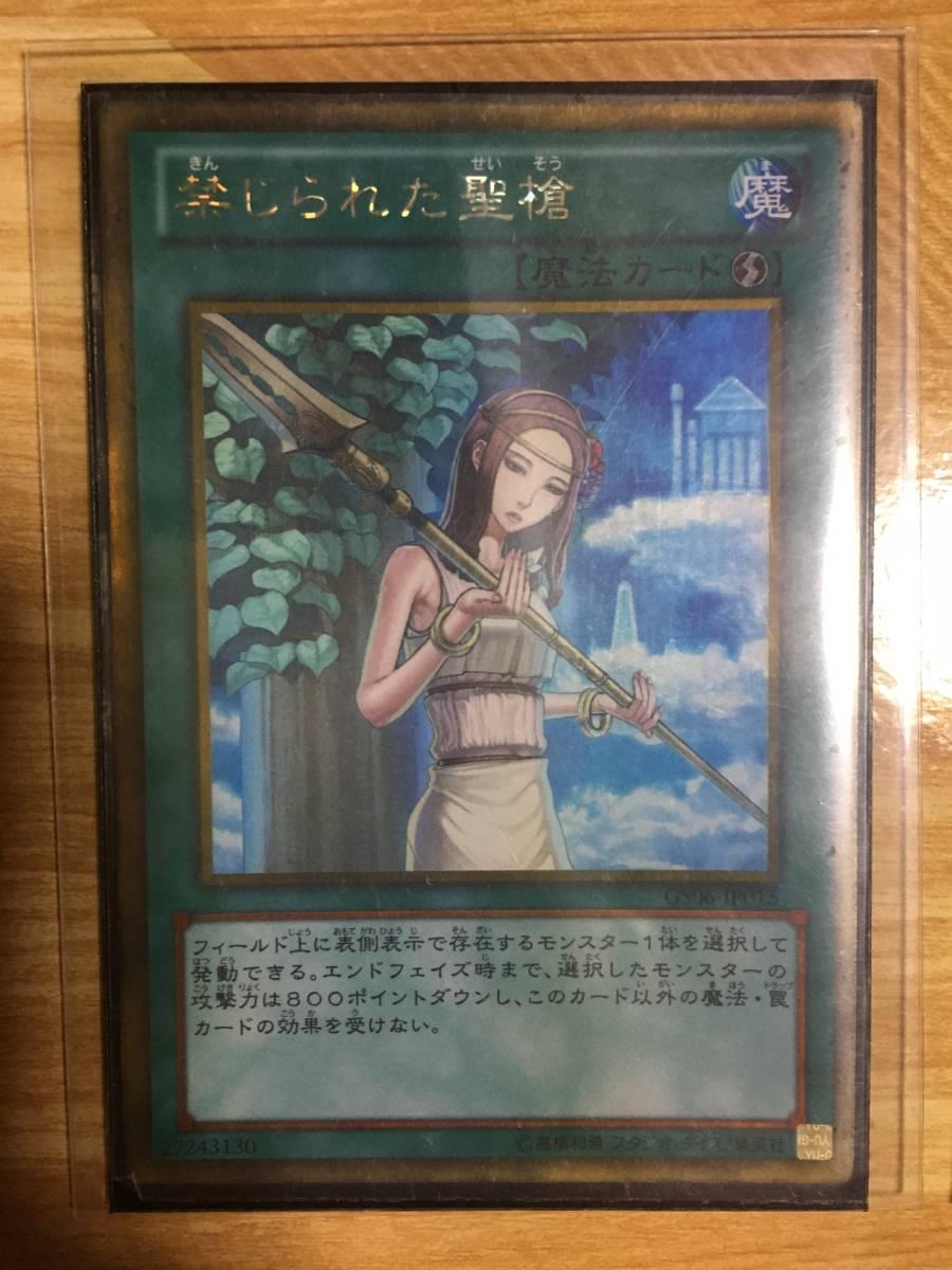 遊戯王カード 禁じられた聖槍 ウルトラレア_画像1