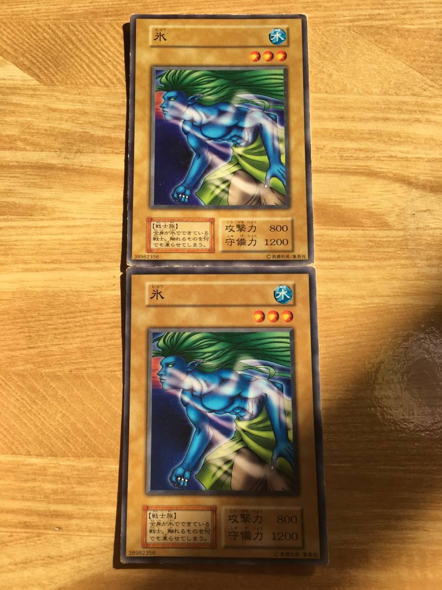 遊戯王カード 初期 ノーマル 氷×2_画像1