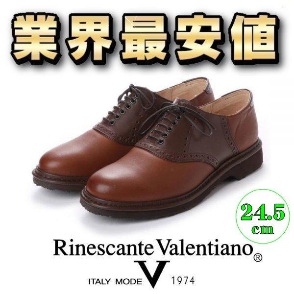 【アウトレット】【安い】【サドルシューズ】金谷製靴 リナシャンテ バレンチノ ウォーキング ビジネスシューズ ブラウン 24.5cm
