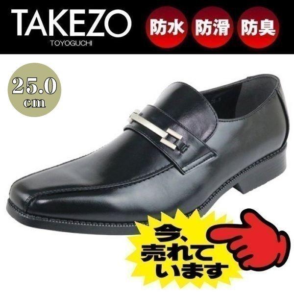 【アウトレット】【防水】【安い】【おすすめ】TAKEZO タケゾー メンズ ビジネスシューズ 紳士靴 革靴 573 ビット ブラック 黒 25.0cm