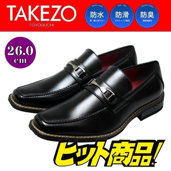 【アウトレット】【防水】【安い】TAKEZO タケゾー メンズ ビジネスシューズ 紳士靴 革靴 193 ビット 金具 ブラック 黒 26.0cm