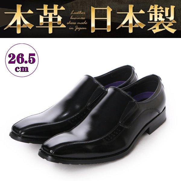【アウトレット】【安い】【本革】【日本製】 VIBORGS メンズ ビジネスシューズ 紳士靴 革靴 VB-984 スリッポン ブラック 26.5㎝