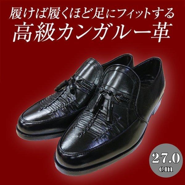 【アウトレット】【安い】【カンガルー革】【日本製】メンズ ビジネスシューズ タッセル 紳士靴 革靴 1140 ブラック 黒 27.0cm