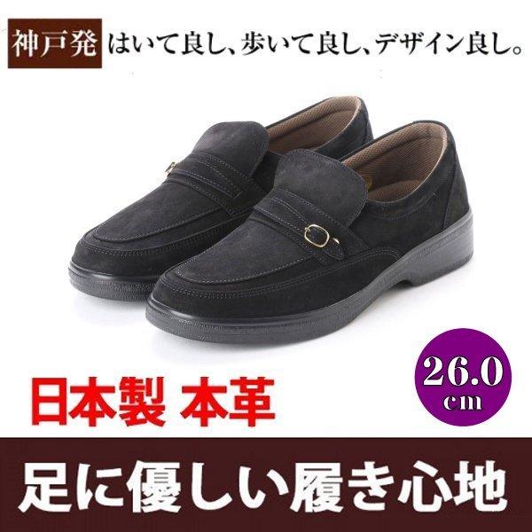 【安い】【おすすめ】【日本製】メンズ ビジネス ウォーキングシューズ 紳士靴 革靴 本革 4E 1070 スリッポン ブラック 黒 26.0cm