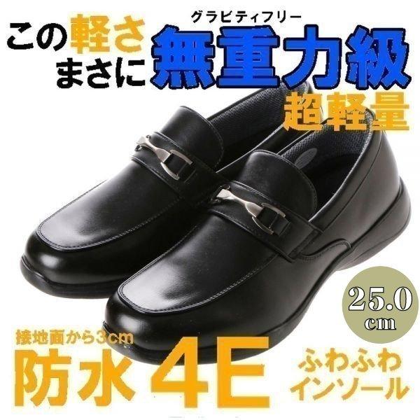 【安い】【超軽量】【防水】【幅広】GRAVITY FREE メンズ ウォーキング ビジネスシューズ 紳士靴 革靴 403 ビット ブラック 黒 25.0cm