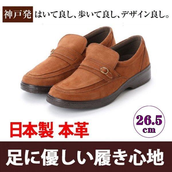 【安い】【おすすめ】【日本製】メンズ ビジネス ウォーキングシューズ 紳士靴 革靴 本革 4E 1070 スリッポン ブラウン 茶 26.5cm