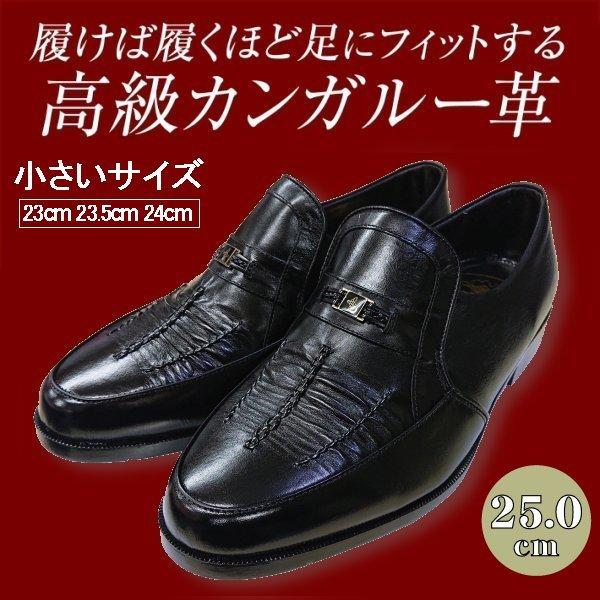 【本革】【安い】【カンガルー革】【日本製】メンズ ビジネスシューズ シャーリング 紳士靴 革靴 1141 ブラック 黒 25.0cm