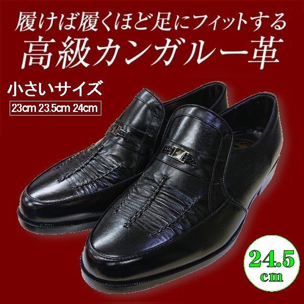 【本革】【安い】【カンガルー革】【日本製】メンズ ビジネスシューズ シャーリング 紳士靴 革靴 1141 ブラック 黒 24.5cm