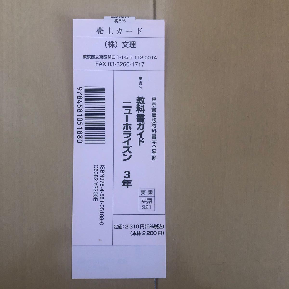 中学教科書ガイド 東書版 英語3