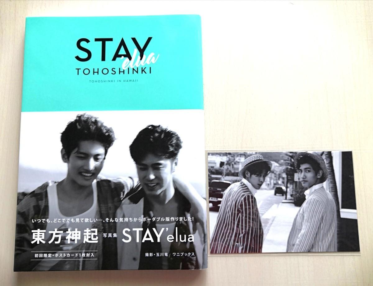 東方神起「STAY」写真集 ポストカード付