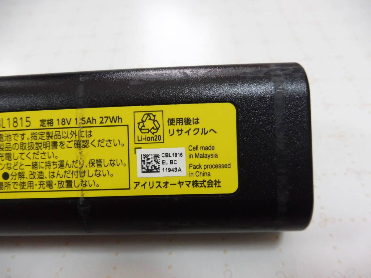 アイリスオーヤマ バッテリー CBL1815 コードレス 掃除機 (紙パック付き)送料無料_画像3