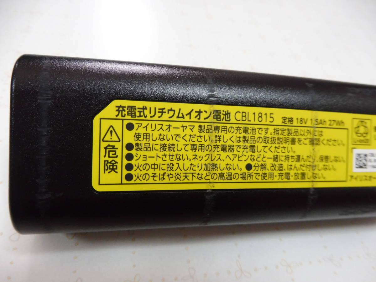 アイリスオーヤマ バッテリー CBL1815 コードレス 掃除機 (紙パック付き)送料無料_画像2