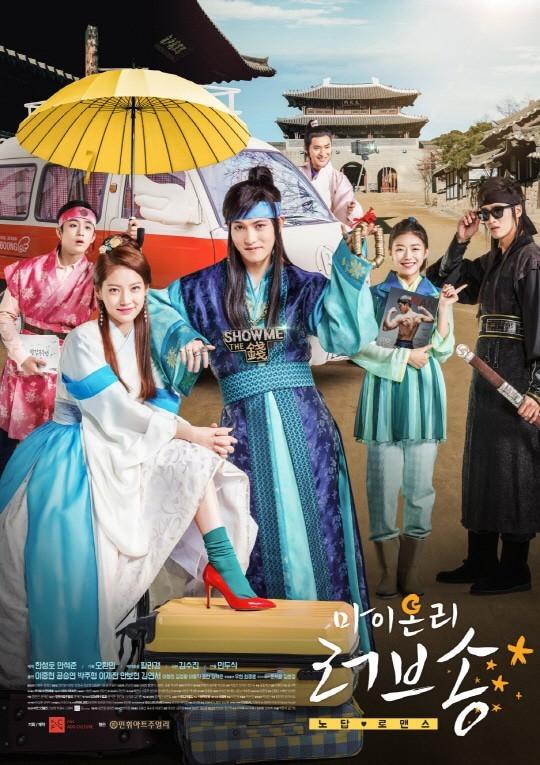 韓国ドラマ  マイオンリーラブソング   Blu-ray  全話
