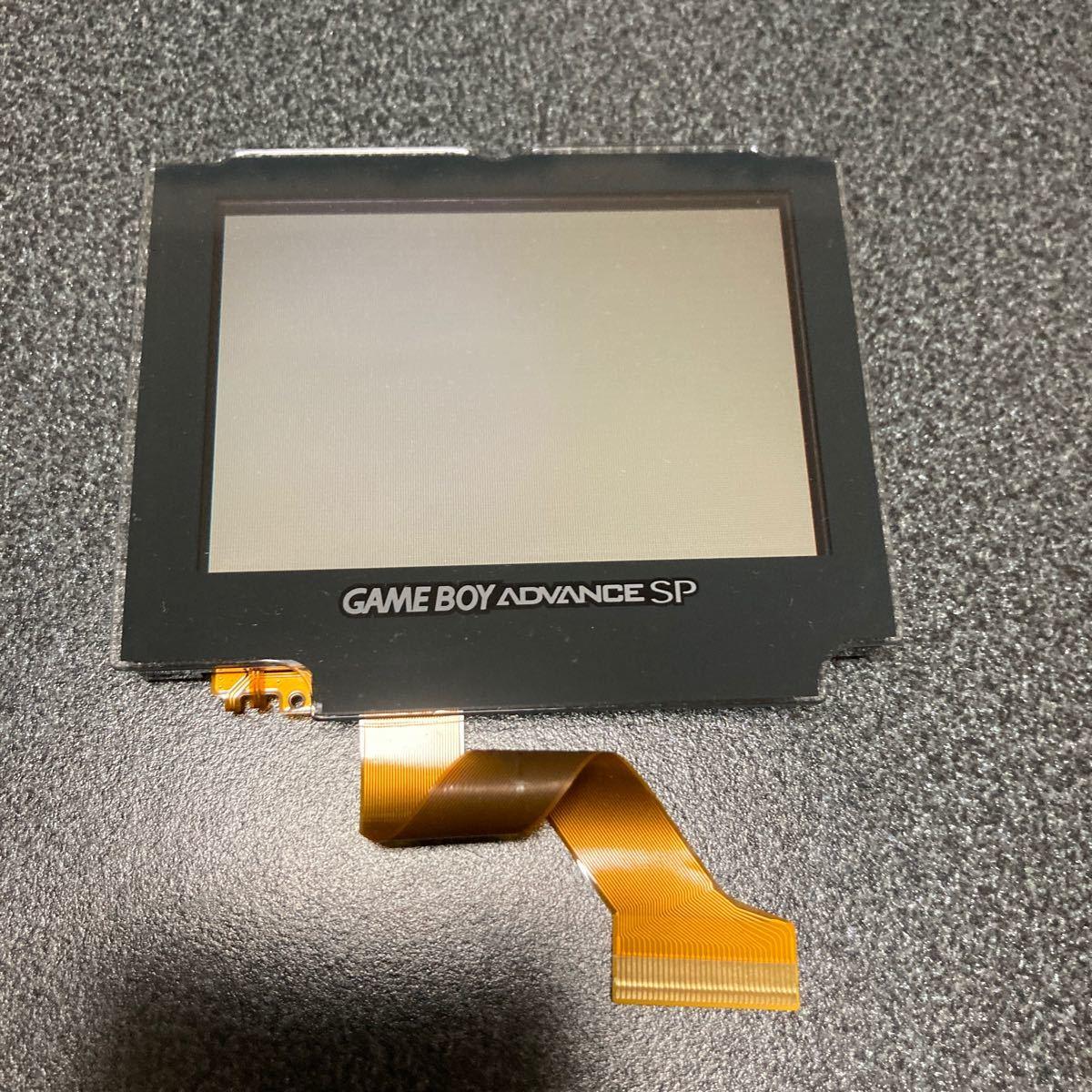 ゲームボーイアドバンスSP用フロントライト液晶