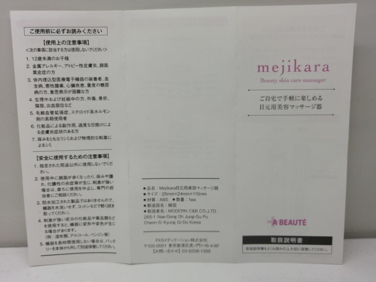 Mejikara 目元用美容マッサージ器