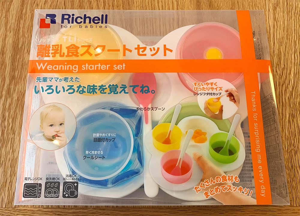 リッチェル 離乳食スタートセット 食器セット Richell トライシリーズ ND 消毒可