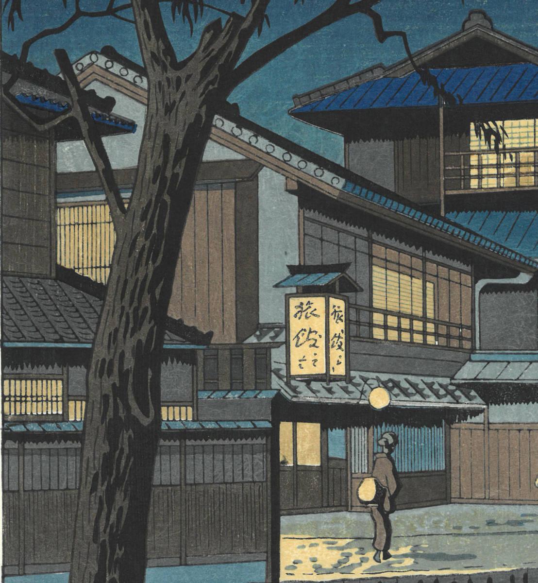浅野竹二 (Asano Takeji) 木版画 TA18 木屋町 新版画 初版昭和20年頃 京都の一流の摺師の技をご堪能下さい!!_画像9