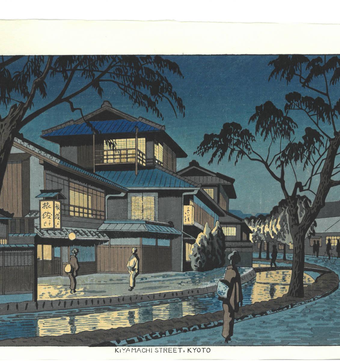 浅野竹二 (Asano Takeji) 木版画 TA18 木屋町 新版画 初版昭和20年頃 京都の一流の摺師の技をご堪能下さい!!_画像4