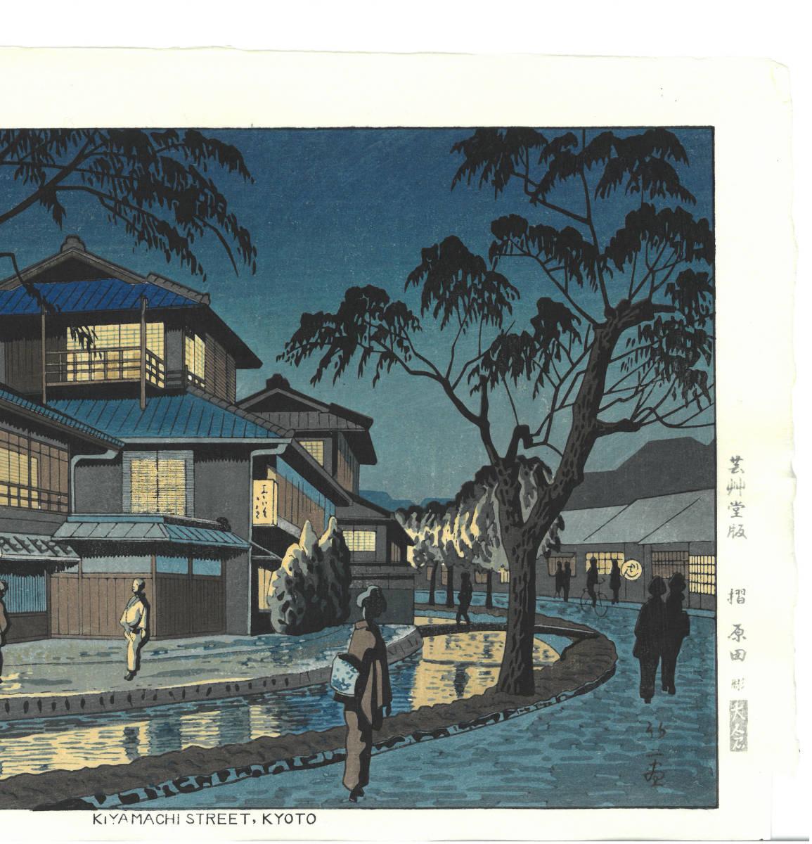 浅野竹二 (Asano Takeji) 木版画 TA18 木屋町 新版画 初版昭和20年頃 京都の一流の摺師の技をご堪能下さい!!_画像5
