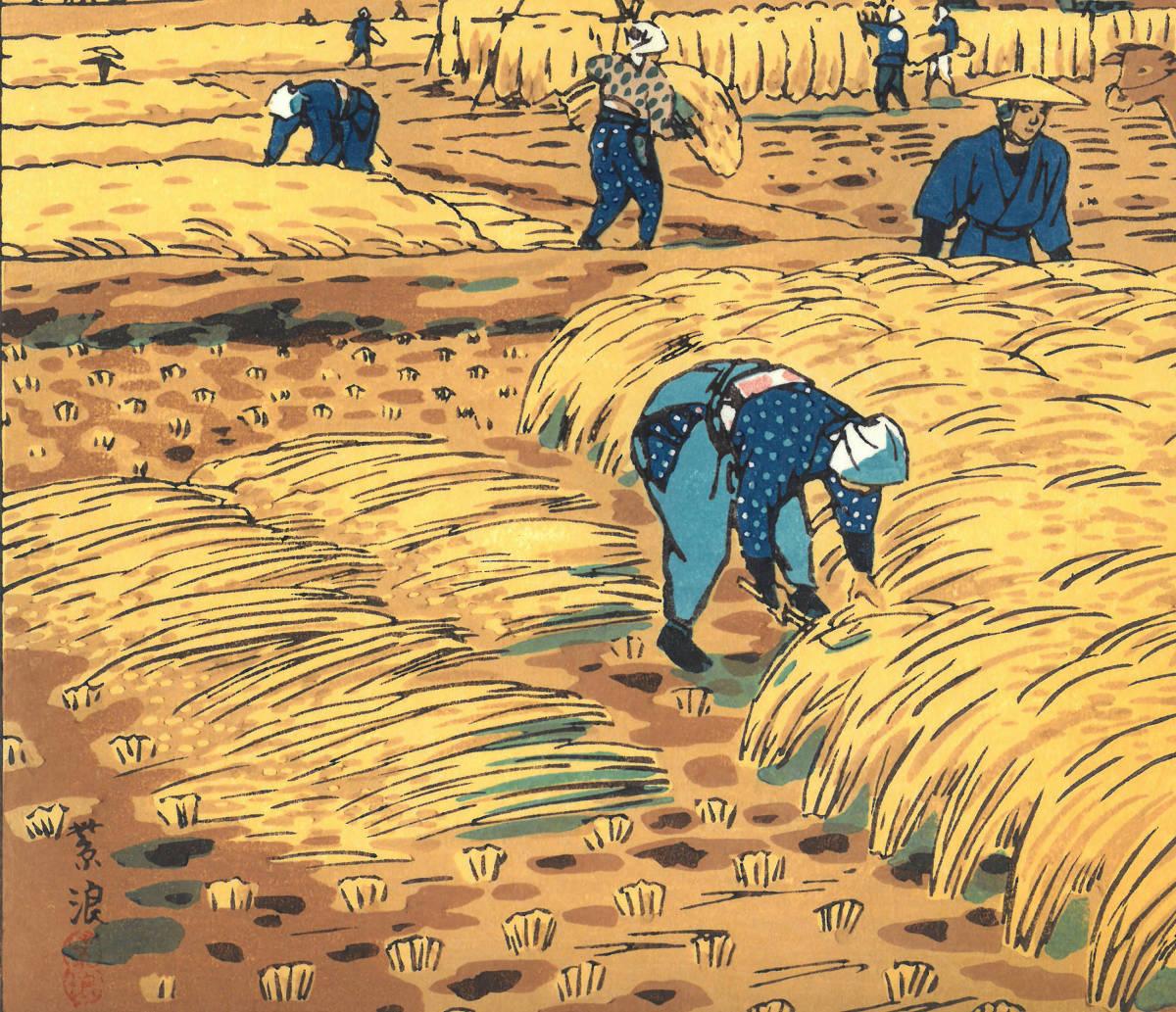 笠松作品専用額入り 笠松紫浪 木版画  sk6 とりいれ 新版画 初版昭和中期頃   京都の一流の摺師の技をご堪能ください!!_画像8