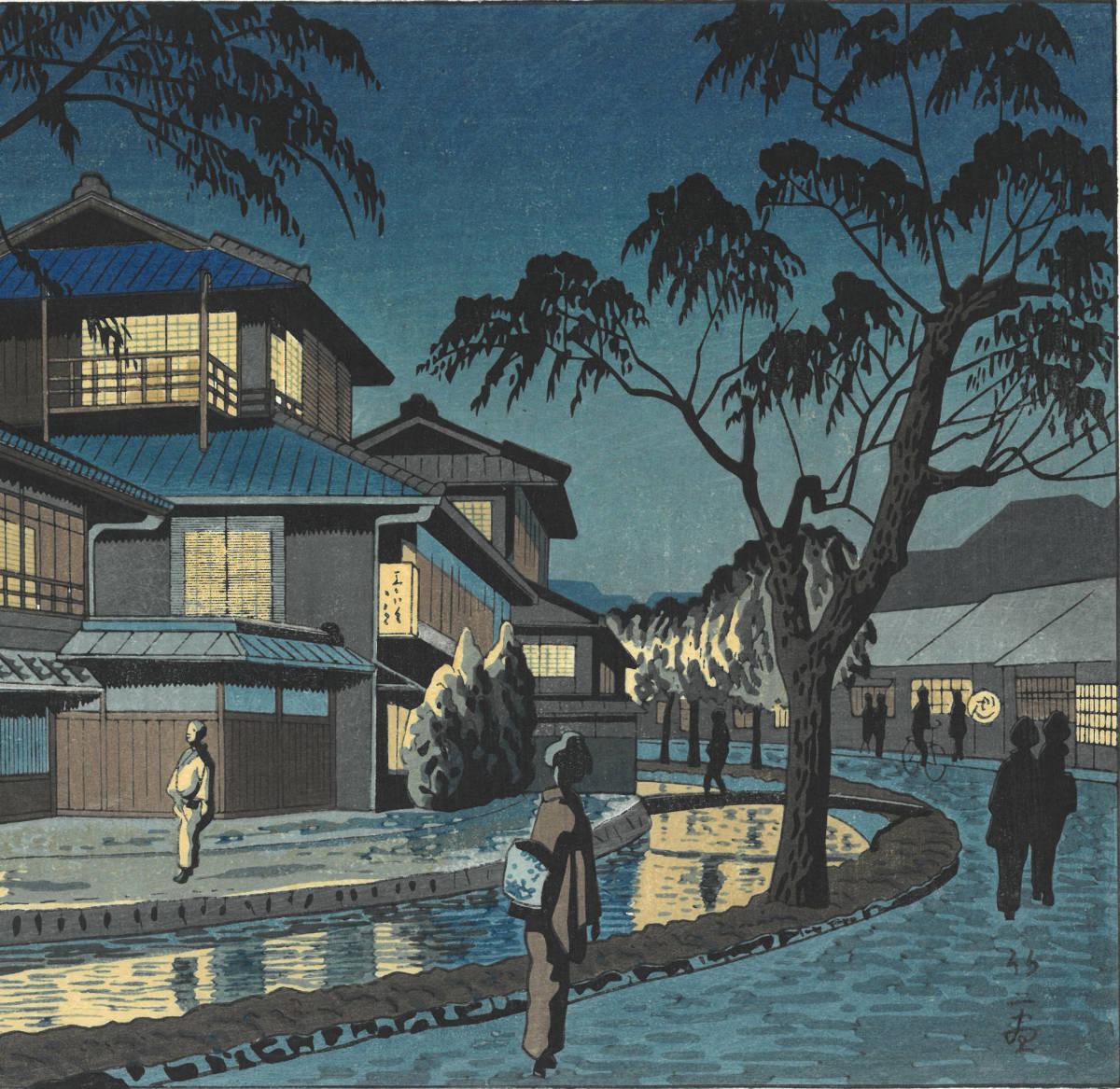 浅野竹二 (Asano Takeji) 木版画 TA18 木屋町 新版画 初版昭和20年頃 京都の一流の摺師の技をご堪能下さい!!_画像8