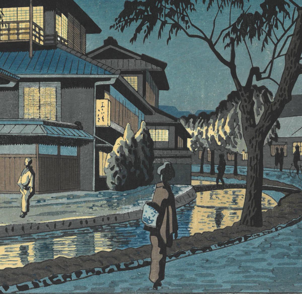 浅野竹二 (Asano Takeji) 木版画 TA18 木屋町 新版画 初版昭和20年頃 京都の一流の摺師の技をご堪能下さい!!_画像10